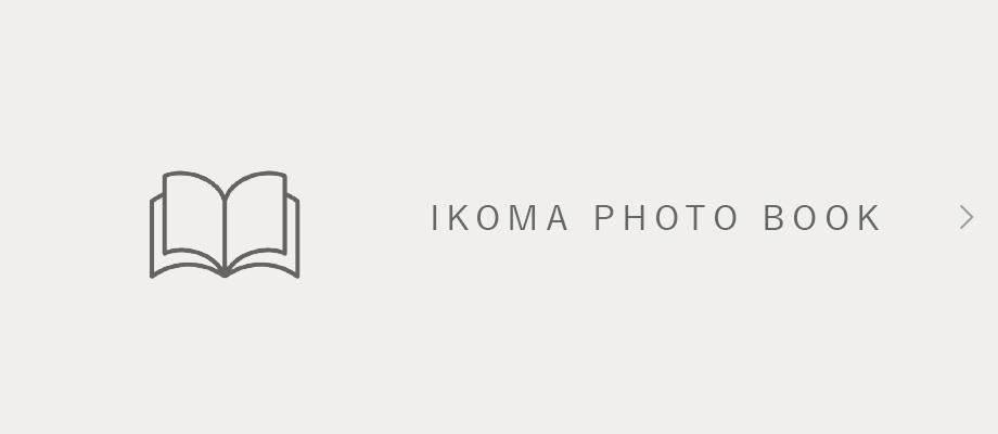IKOMA PHOTO BOOK いこまの愛しい時間